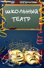 Школьный театр: классные шоу-программы!!!