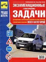 Экзаменационные (тематические) задачи для подготовки к теоретическим экзаменам на право управления транспортными средствами всех категорий