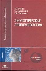 Экологическая эпидемиология: учебник