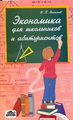 Экономика для школьников и абитуриентов