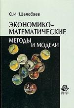 Экономико-математические методы и модели. 2-е издание
