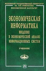 Экономическая информатика. Введение в экономический анализ информационных систем: учебник