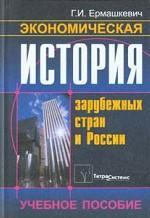 Экономическая теория зарубежных стран и России