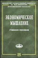 Экономическое мышление: философские предпосылки учебное пособие