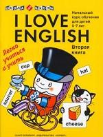 I Love English. Книга 2. Начальный курс обучения для дошкольников и младших школьников