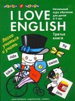 Я люблю английский. Книга 3. Начальный курс обучения для дошкольников и младших школьников 5-7 лет