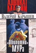 """""""Оборотни"""" МУРа"""