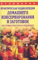 Практическая энциклопедия домашнего консервирования и заготовок