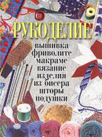 Рукоделие: Вышивка, фриволите, макраме, вязание, изделия из бисера, шторы, подушки