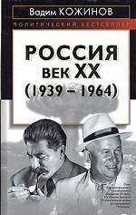 Россия. Век ХХ, 1939-1964