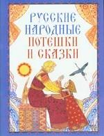 Русские народные потешки и сказки