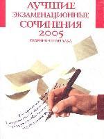 Лучшие экзаменационные сочинения - 2005