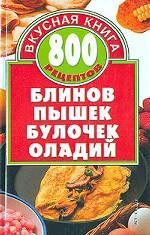 800рецептов блинов, пышек, булочек, оладий