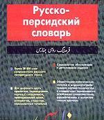 Русско-персидский словарь. Более 30000 слов