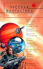 Русская фантастика-2005