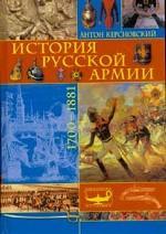 История русской армии: 1700-1881 годы