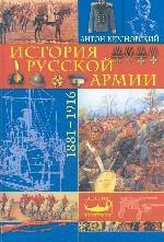 История русской армии. 1881-1916
