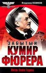 Забытый кумир фюрера. Жизнь Свена Гедина