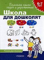 Школа для дошколят. 6-7 лет