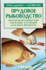 Прудовое рыбоводство