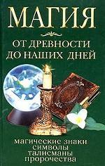 Магия от древности до наших дней
