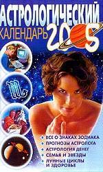 Астрологический календарь на 2005 год