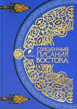 Священные писания Востока: Краткий путеводитель