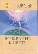 Воззвание к свету. Семнадцать практик самостоятельного духовного лечения