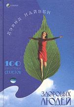 100 простых секретов здоровых людей