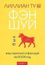 Бык: ваш гороскоп и фэн-шуй на 2005 год
