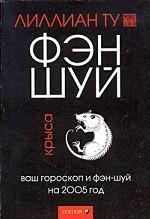 Крыса: ваш гороскоп и фэн-шуй на 2005 год
