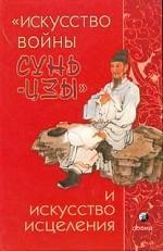 """""""Искусство войны Сунь-цзы"""" и искусство исцеления"""
