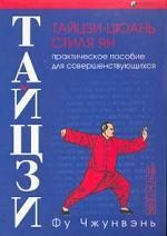 Тайцзи-Цюань стиля Ян. Практическое пособие для совершенствующихся
