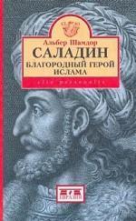 Саладин: благородный герой ислама