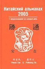 Китайский альманах. 2005 год: С предсказаниями на каждый день