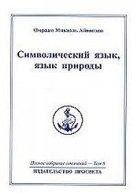 Обложка книги Омраам Микаэль Айванхов. Полное собрание сочинений в 32 томах. Том 8. Символический язык, язык природы