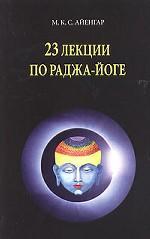 23 лекции по раджа-йоге