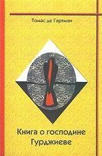 Книга о господине Гурджиеве