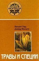 Травы и специи, 4-е издание