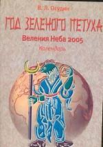 Год Зеленого Петуха. Веления Неба 2005. Календарь