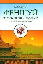 Феншуй. Звезды девяти дворцов. Геомантические таблицы
