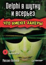 Delphi в шутку и всерьез: Что умеют хакеры (+СD)