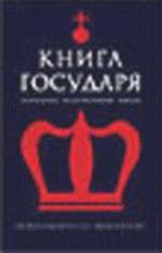 Книга Государя: Антология