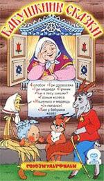 Колобок бабушкины сказки фото фото 470-111