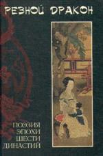 Резной дракон. Поэзия эпохи Шести династий