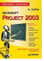 Microsoft Project 2003. Популярный самоучитель