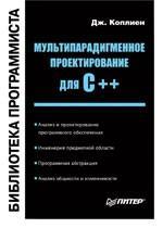 Мультипарадигменное проектирование для C++. Библиотека программиста
