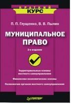 Муниципальное право. Краткий курс. 2-е издание