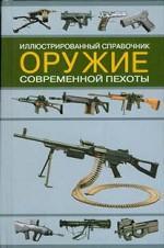 Оружие современной пехоты