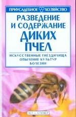 Разведение и содержание диких пчел